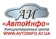 Бесплатный консалтинг от АвтоИнфо