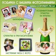 Этикетки,  календари,  часы с фото