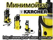 Минимойки Karcher
