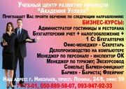 Курсы  Бухгалтерский учет+налогообложение-2011+1С Бухгалтерия (8.2.)