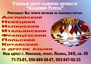 Курсы иностранных языков в Николаеве. Сертификат на двух языках!!!