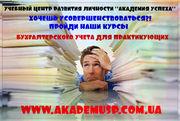 Занятия по курсу: Бухгалтерский учёт –налогообложение- 1С 8.2