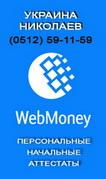 Выдача начальных и персональных аттестатов Webmoney в Николаеве