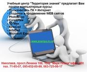 Курсы Пользователь ПК+ Интернет в Николаеве
