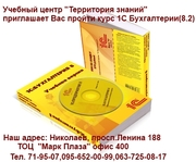 Курсы 1С бухгалтерия – (лицензия) в Николаеве