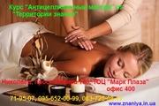Курсы Антицеллюлитного массажа  в Николаеве