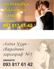 Свадебный танец в Николаеве,  постановка свадебного танца