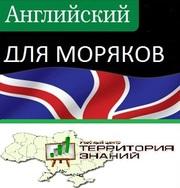 Курсы Английский язык для моряков в Николаеве. Скидки!