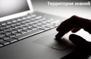 Курсы Создание и продвижение Web сайтов в Николаеве
