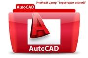 Курсы Компьютерный дизайн   AutoCad  Archicad в Николаеве «Территория Знаний»