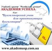 Бухгалтерский учет  для практикующих бухгалтеров.Обучение в  Академи