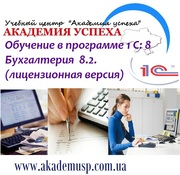 Курсы,  учеба,  обучение в Николаеве. 1 С 8.2.: Бухгалтерия