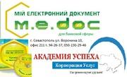 . Программа  M.E.Doc для банковской сферы. Обучение в Академии Успеха.