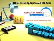 Курсы 3D-Max - один из  продуктов для создания 3d-изображений.