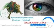Курсы Компьютерная графика – CorelDRAW,  Photoshop