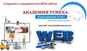 Курсы Создание и продвижении-WEB-сайтов. Академия Успеха