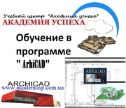 Компьютерные курсы,  учеба,  обучение. ArchiCAD