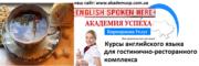 Английский язык для специалистов гостиннично-ресторанного бизнеса.Курс