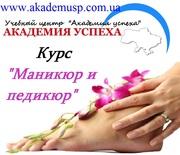 Курсы,  учеба,  обучение  Маникюр и педикюр в Николаеве.