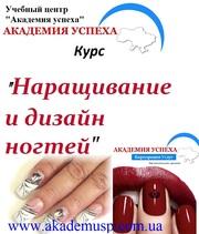 Курсы,  учеба,  обучение  Наращивание и дизайн ногтей в Николаеве.