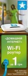 Безлимитный интернет от Киевстар