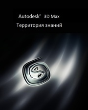Курсы Трехмерное моделирование и анимация в программе 3D MAX