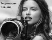 Курсы Цифровой фотографии. Обучение от