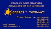 ХВ-124 Эмаль ХВ-124 эмаль хв-124 краска  Эмаль ХВ-124 – производим,  до