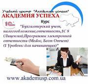 Бухгалтерские курсыпомогут Вам в любой профессиональной деятельности!
