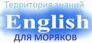 Курсы Английский  язык  для моряков в Николаеве от Территории Знаний