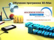 Курсы Программы 3D Studio Max от