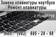 Замена и ремонт клавиатуры ноутбука
