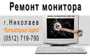 Ремонт компьютеров,  ноутбуков,  принтеров в Николаеве.Техобслуживание сервис, заправка картриджей