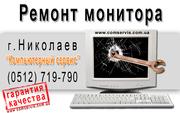 Ремонт монитора в Николаеве