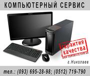 Ремонт компьютера.Сборка компьютера.Продажа компьютеров. Комплектующие в Николаеве.