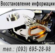 Восстановление информации