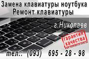 Диагностика и ремонт ноутбука  в Николаеве