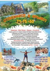 Кемпинг в Крыму