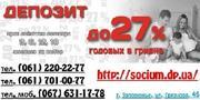 Выгодные условия по депозитам в Запорожье.