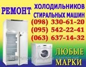 Ремонт холодильника Николаев. Вызов мастера для ремонта холодильников
