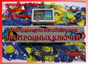 Заготовки для копирования домофонных ключей 2013 Николаев