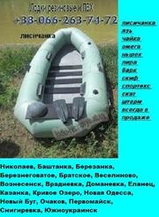выгодно купить лодку резиновую Лисичанка или другую надувную лодку