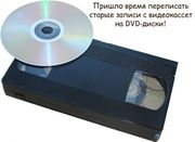 г Николаев оцифровка видеокассет !