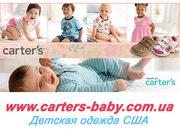 Carters Детская одежда США