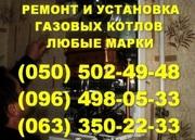 Ремонт газового котла Николаев. Мастер по ремонту газового котла