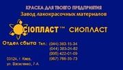 Эмаль ХВ-1100- производим эм+ль ХВ1100/ХВ-1100+эмаль ХВ-1100  a)Эмал
