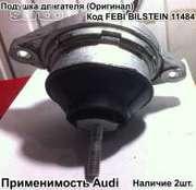 FEBI BILSTEIN 11484 Подушка двигателя (Б.У.)