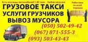 Вывоз строительного мусора Николаев. Вывоз мусор в Николаеве. Газель,