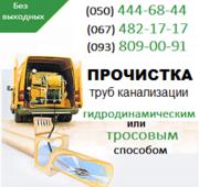 Прочистка канализации Николаев. Чистка труб,  прочистка канализации