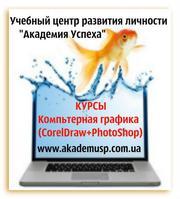 Курсы Компьютерной графики в Николаеве